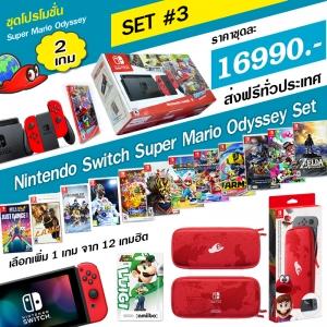 ชุด Switch™ Mario Odyssey [2 เกม] Set#3 ส่งฟรี! Kerry ทั่วประเทศ ราคา 16990.- ส่งฟรี