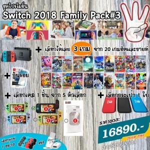 Promotion สวิทช์ 2018 Family Pack#3 (3 เกม) ส่งฟรี! (เริ่ม 25 มี.ค.- 30 เม.ย.)