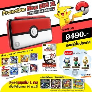 ชุดโปร New 2DS XL™ Limited Poke'Ball Edition + โปเกมอน ราคาชุดละ 9490.- ส่งฟรี!