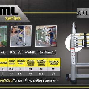 บันไดอลูมิเนียม รุ่น AML-003 classA (อลูมิเนียมทั้งตัว) ทรงเอสูงถึง 2.8m ทรงพาดสูงถึง 5.6m