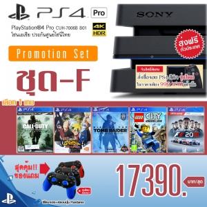 โปรโมชั่น PS4 Pro Mid Year 2017 /ชุด-F