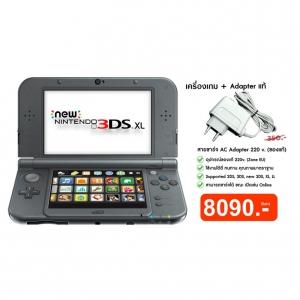 เครื่อง New 3DS XL Black สีดำ + อแดปเตอร์ 220v. ของแท้
