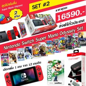 ชุด Switch™ Mario Odyssey [2 เกม] Set#2 ส่งฟรี! Kerry ทั่วประเทศ ราคา 16590.- ส่งฟรี