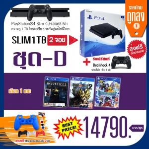 โปรโมชั่น PS4 Slim 1TB 2จอย ประกัน 2 ปี ชุด-D (25-11-2017) ราคาใหม่ ถูกลง!!