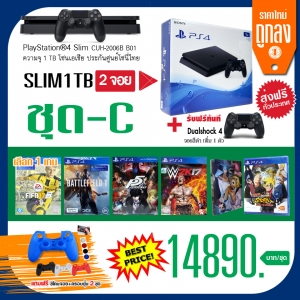 โปรโมชั่น PS4 Slim 1TB 2จอย ประกัน 2 ปี ชุด-C(25-11-2017) ราคาถูกลง!!