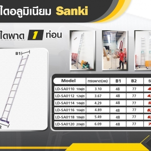 บันไดอลูมิเนียม Sanki รุ่น 1 ท่อน บันไดพาด 1 ท่อน ขนาด 10 ฟุต ทำทรงพาดได้ถึง 3.10 m