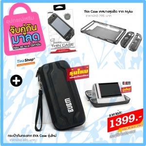++ จับคู่กันมาลด #2++ Thin Case NYKO + กระเป๋า BUBM EVA Case ซื้อจับคู่ราคาพิเศษ 1299.- ส่งฟรี