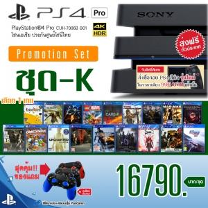 โปรโมชั่น PS4 Pro Mid Year 2017 /ชุด-K