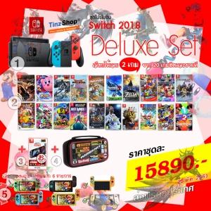 Promotion สวิทช์ 2018 Deluxe Set (2 เกม) ส่งฟรี! (เริ่ม 25 มี.ค.- 30 เม.ย.)