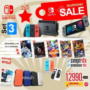 ชุด Switch™ SUMMER SALE#3 ราคา 12990.- (เริ่ม 25 มี.ค.- 30 เม.ย.)