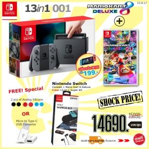 ชุดโปร [13in1#001] Nintendo Switch™ + Mariokart 8 ราคา 14590.- ส่งฟรี! Update 11/10/2017
