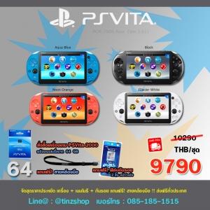 โปรโมชั่น PS Vita (FW 3.61) เครื่อง/กันรอย/เมม64
