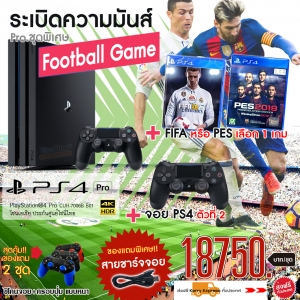 "PS4 Pro ชุดพิเศษ ""FOOTBALL GAME"" ส่งฟรี"
