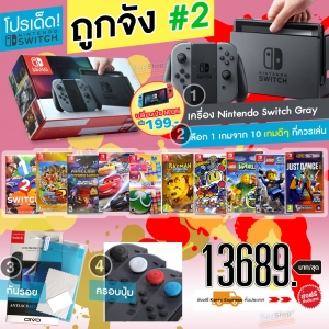 ชุด Switch™ โปรเด็ด [ชุดถูกจัง #2] ส่งฟรี! ราคา @ 13689.-