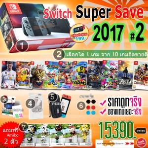 ชุดโปร Switch™ [Super SAVE 2017] #2 ส่งฟรี! ราคา 15390.-