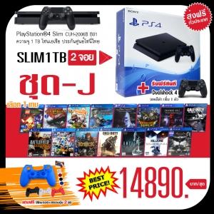 โปรโมชั่น PS4 Slim 1TB 2จอย Mid Year ชุด-J