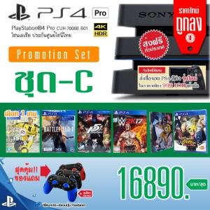 โปรโมชั่น PS4 Pro Mid Year 2017 /ชุด-C (24-11-2017)ราคาใหม่ ถูกลง !!!