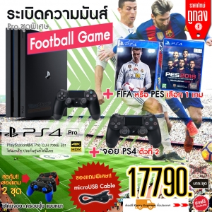 "PS4 Pro ชุดพิเศษ ""FOOTBALL GAME"" ส่งฟรี**ราคาใหม่ ถูกลง!!**"