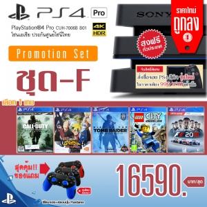 โปรโมชั่น PS4 Pro Mid Year 2017 /ชุด-F(24-11-2017)ราคาใหม่ ถูกลง !!!