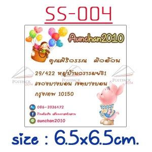 สติกเกอร์ติดหน้าซอง (เล็ก) SS-004