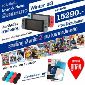ชุด Switch™ Gray&Neon รับลมหนาว Winter#3 (2 เกม) ราคา 15290.- ส่งฟรี