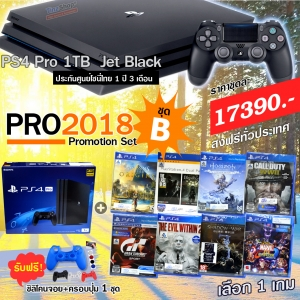 PRO 2018 โปรโมชั่นเซ็ต ชุด B ประกันศูนย์ 1 ปี 3 เดือน ราคา 17390 บาท ราคาใหม่ จัดส่งฟรี update 18-04-2018