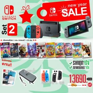 ชุด Switch™New Year SALE#2 ราคา 13690.- ส่งฟรี **