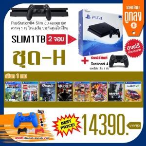 โปรโมชั่น PS4 Slim 1TB 2จอย ประกัน 2 ปี ชุด-H(25-11-2017) ราคาใหม่ ถูกลง !!