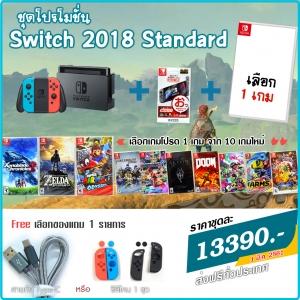 Promotion สวิทช์ 2018 สแตนดาร์ด (+1เกม) ส่งฟรี! ราคา 13390.- ส่งฟรี!