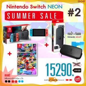 ชุดโปร Nintendo Switch™ NEON [Summer Sale] #2 ราคา 15090.- ส่งฟรี!