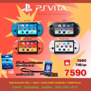 โปรโมชั่น PS Vita (FW 3.61) เครื่อง/กันรอย/เมม16