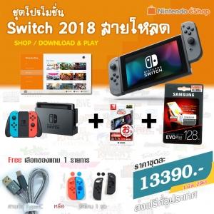 Promotion สวิทช์ 2018 สายโหลด (+เมม128GB) ราคา 13390.- ส่งฟรี!