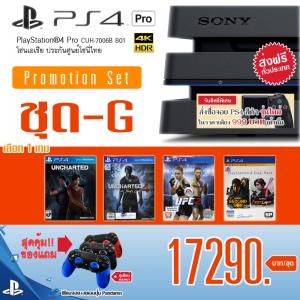 โปรโมชั่น PS4 Pro Mid Year 2017 /ชุด-G