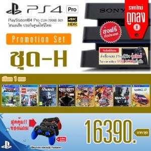 โปรโมชั่น PS4 Pro Mid Year 2017 /ชุด-H (24-11-2017) ราคาใหม่ ถูกลง!!!