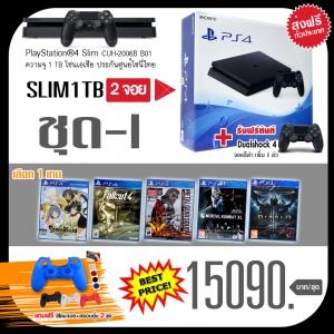 โปรโมชั่น PS4 Slim 1TB 2จอย Mid Year ชุด-I