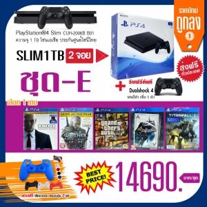 โปรโมชั่น PS4 Slim 1TB 2จอย ประกัน 2 ปี ชุด-E (25-11-2017) ราคาถูกลง!
