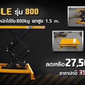 โต๊ะยกสูง Table lift รับน้ำหนัก 800 kg ยกได้สูง 150 cm รับประกัน 12 เดือน