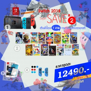 Promotion สวิทช์ 2018 Super SAVE#2 ส่งฟรี! (เริ่ม 25 มี.ค.- 30 เม.ย.)