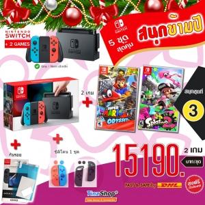 Switch สนุกข้ามปี ชุดที่#3 (Mario Odyssey, Splatoon2) ราคา 15190.- ส่งฟรี!
