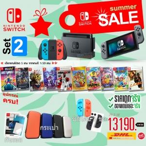 ชุด Switch™SUMMER SALE#2 ราคา 13190.-(เริ่ม 25 มี.ค.- 30 เม.ย.)