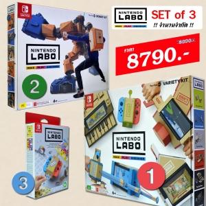 สุดยอดจินตนาการ Nintendo LABO Set of 3 :: เกม LABO + อุปกรณ์เสริม DIY รูปแบบใหม่ ล๊อตใหม่ ราคาถูกลง