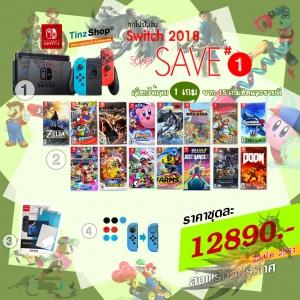 Promotion สวิทช์ 2018 Super SAVE#1 ส่งฟรี! (เริ่ม 25 มี.ค.- 30 เม.ย.)