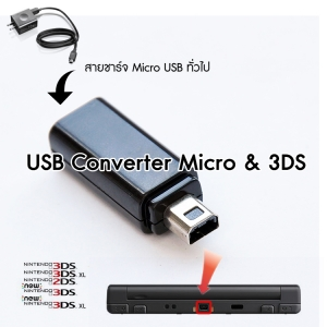 หัวแปลง Micro USB --> 3DS USB (สีดำ)