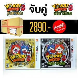 3DS (US) แพ็กคู่ Yo-Kai Watch 2: Fleshy Souls & Bony Spirits Zone US / English Version