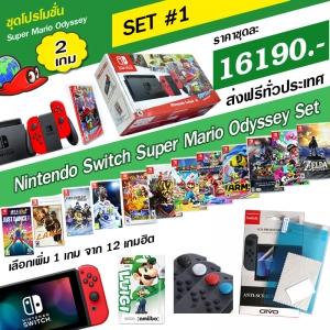 ชุด Switch™ Mario Odyssey [2 เกม] Set#1 ส่งฟรี! Kerry ทั่วประเทศ ราคา 16190.- ส่งฟรี