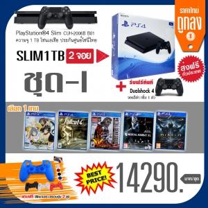 โปรโมชั่น PS4 Slim 1TB 2จอย ประกัน 2 ปี ชุด-I ( 25-11-2017) ราคาใหม่ ถูกลง !!