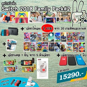 Promotion สวิทช์ 2018 Family Pack#2 (2 เกม) ส่งฟรี!