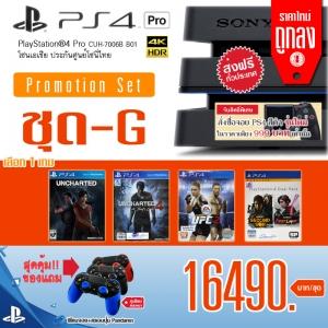 โปรโมชั่น PS4 Pro Mid Year 2017 /ชุด-G( 24-11-2017) ราคาใหม่ ถูกลง!!!