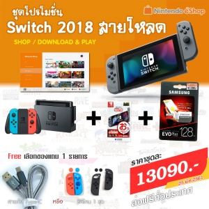 Promotion สวิทช์ 2018 สายโหลด (+เมม128GB) ราคา 13090.- ส่งฟรี!(เริ่ม 25 มี.ค.- 30 เม.ย.)