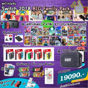 Promotion สวิทช์ 2018 BIG Family Pack ส่งฟรี!
